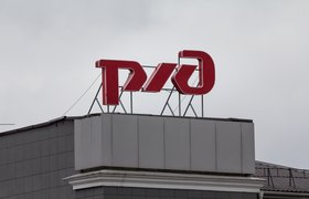 «Ведомости»: РЖД намерена построить офис за 72 млрд рублей