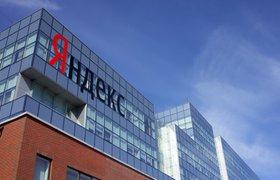 Два американских фонда увеличили свои доли в «Яндексе»