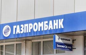 «Газпромбанк» открыл виртуальный банк для малого бизнеса