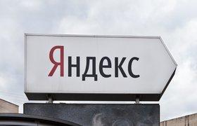 Недостатки в технологиях «суверенного рунета» привели к сбою в работе серверов «Яндекса»