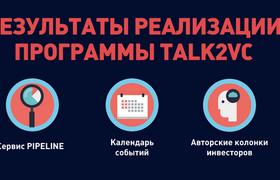 Итоги программы Talk2VC