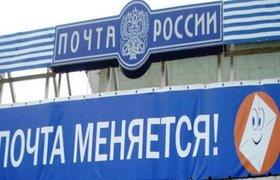 Как должна развиваться Почта России