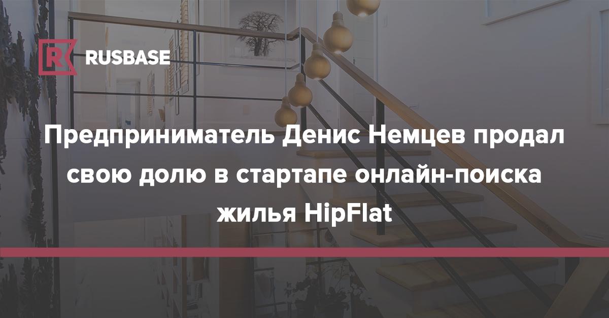 Предприниматель Денис Немцев продал свою долю в стартапе онлайн-поиска жилья HipFlat