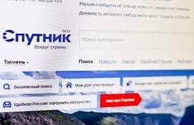 Как найти работу через «Спутник»