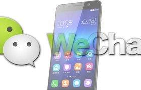 Huawei продает новые смартфоны через мессенджер