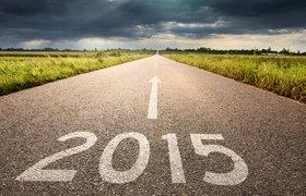 Венчурные прогнозы на 2015 год