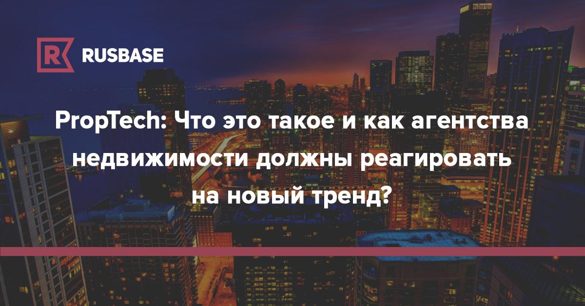 PropTech: Что это такое и как агентства недвижимости должны реагировать на новый тренд? | Rusbase