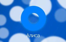«Яндекс» официально запустил голосовой помощник «Алиса»