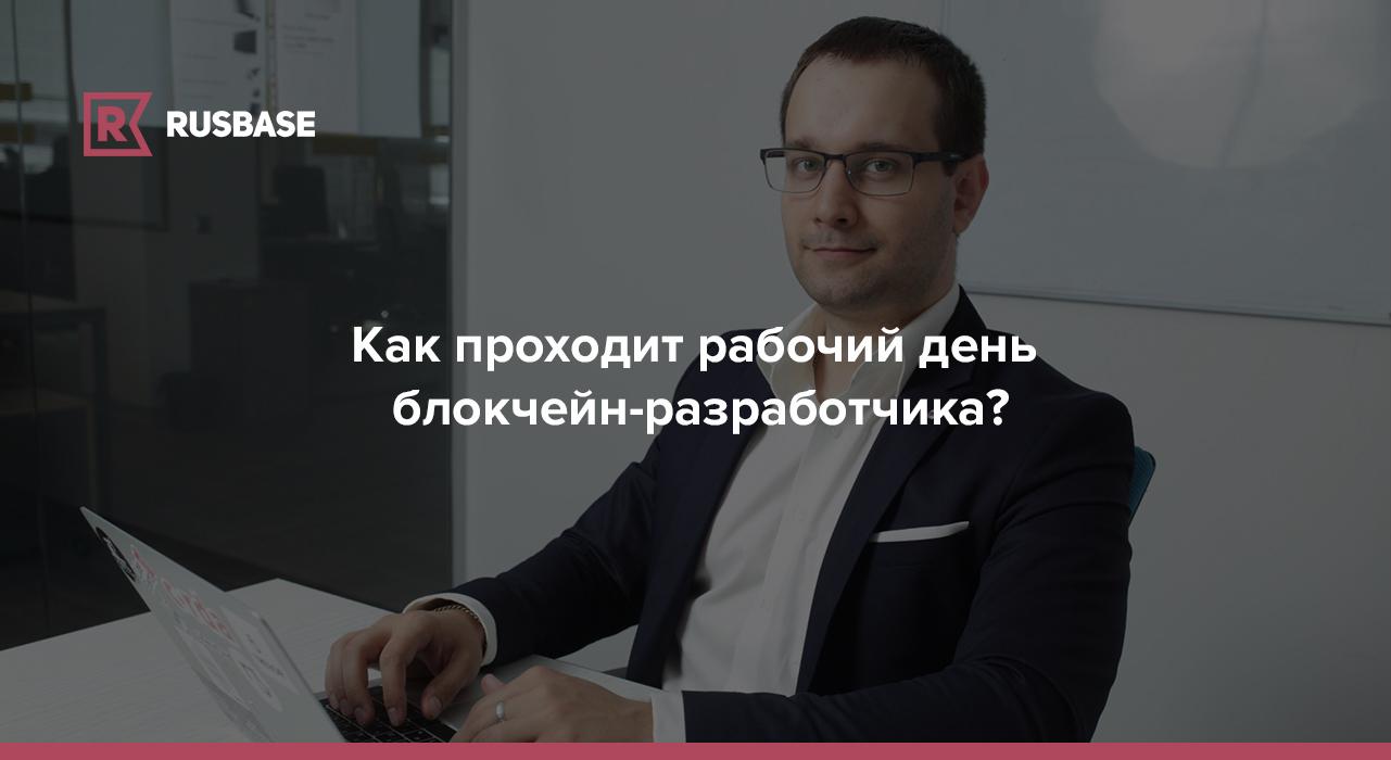 Как найти и нанять блокчейн разработчиков