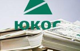 Неизвестно кто выложил $130 миллионов за активы ЮКОСа