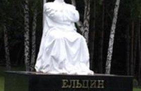 Как увековечить память Ельцина?