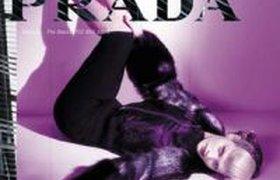 Prada отреклась от семейных ценностей Италии