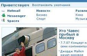MSN.ru пришел в Россию