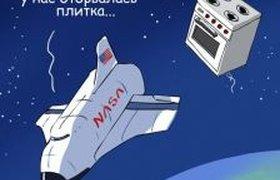 Плита в космосе