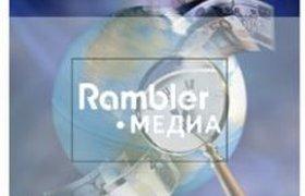 Rambler наращивает обороты