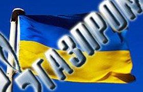 """Газпром"" пригрозил Украине прекращением поставок газа"