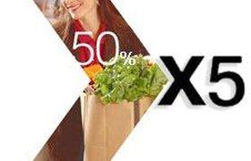 X5 увеличила прибыль на 50%