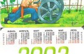 Очень хороший календарик