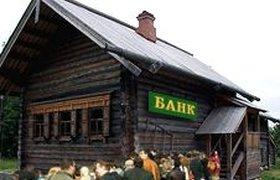 """Банкам прорубят """"окно"""" в регионы"""