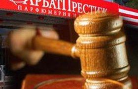 """Арбат Престиж"" не заметил предъявленных обвинений"
