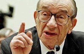 Алан Гринспен испугался за Россию