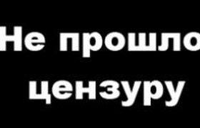 В регионах запрещают московскую рекламу