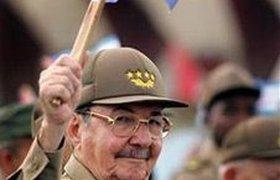 Рауль Кастро пообещал реформировать кубинскую экономику