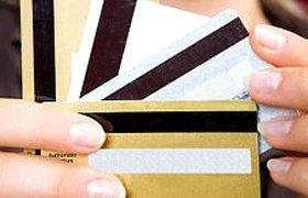 Кредитные карты будут продавать страховые агенты и торговцы косметикой