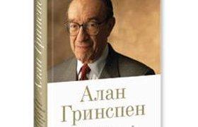 Карьера по Алану Гринспену
