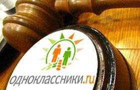 Odnoklassniki.ru подали в суд на КМ за использование бренда