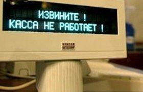 Каждый второй россиянин берет в магазинах кассовые чеки