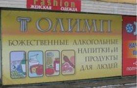 Магазин для богов
