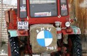 Трактор от BMW