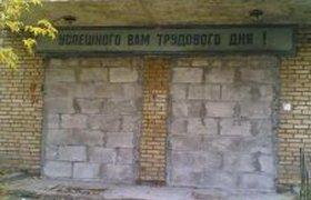 Надпись на проходной