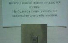 Надпись в лифте