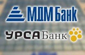 """МДМ-Банк и """"УРСА Банк"""" объединятся в крупнейший частный банк в России"""