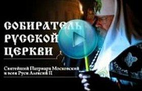 Видео. Память о Патриархе Алексии II