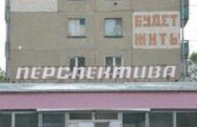 Здание с лозунгами