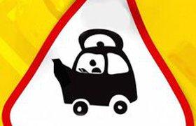 Для начинающих водителей вводится специальный знак