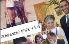 Обама и Тимошенко