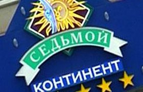 """Carrefour подписал предварительный договор о покупке """"Седьмого Континента"""""""