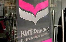 """Новые владельцы """"КИТ Финанса"""" требуют с экс-гендиректора банка 1 млрд руб."""
