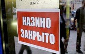 В России больше нет игорного бизнеса