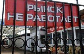 """""""Временно закрытый"""" Черкизовский рынок могут больше не открыть"""