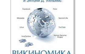 Карьера в эпоху Викиномики