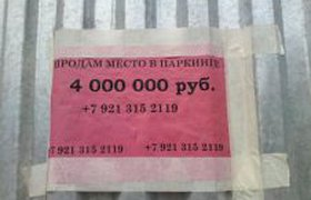 4 000 000 рублей???