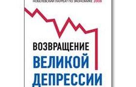 Экономический кризис глазами нобелевского лауреата