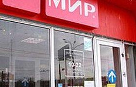 """С начала года торговая сеть """"Мир"""" закрыла 30% магазинов"""