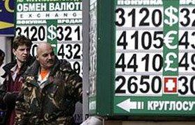 Рубль упал до трехнедельного минимума