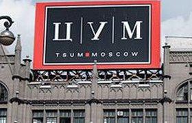 Москва предлагает ЦУМ иностранным инвесторам